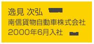逸見次弘(南信貨物自動車株式会社)2000年6月入社