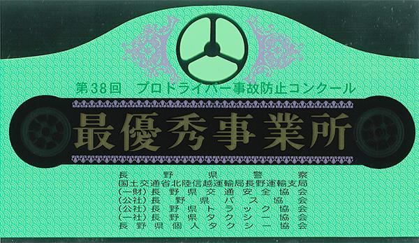 第38回プロドライバー事故防止コンクール