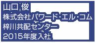 山口俊(株式会社パワード・エル・コム 梓川共配センター)2015年度入社