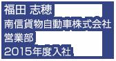 福田志穂(南信貨物自動車株式会社 営業部)2015年度入社